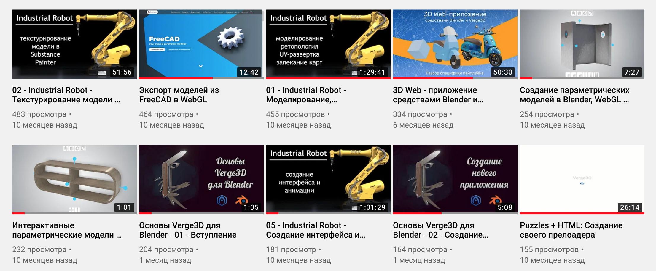 Канал Verge3D в YouTube